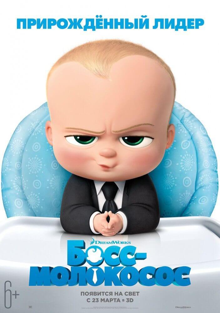 3D Босс-молокосос, 6+ (мультфильм, комедия, семейный)