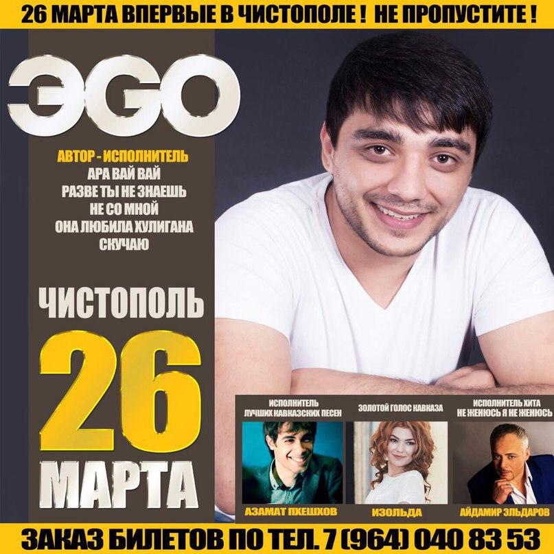 Концерт ЭGO