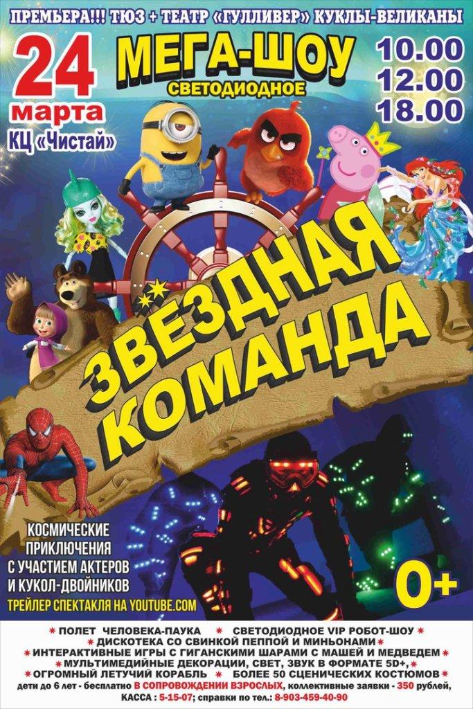 Светодиодное МЕГА-ШОУ