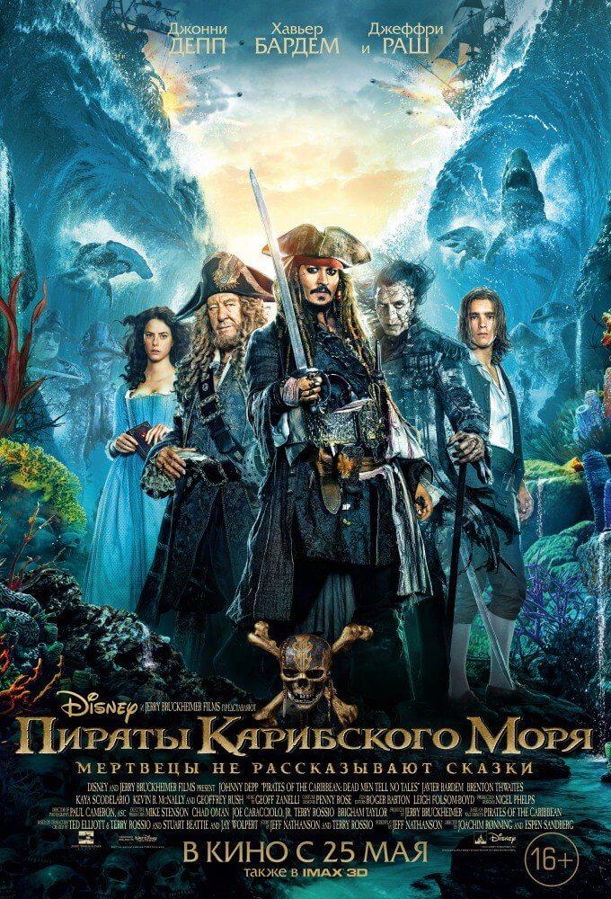 3D Пираты Карибского моря: Мертвецы не рассказывают сказки, 16+(фэнтези, боевик, комедия, приключения)