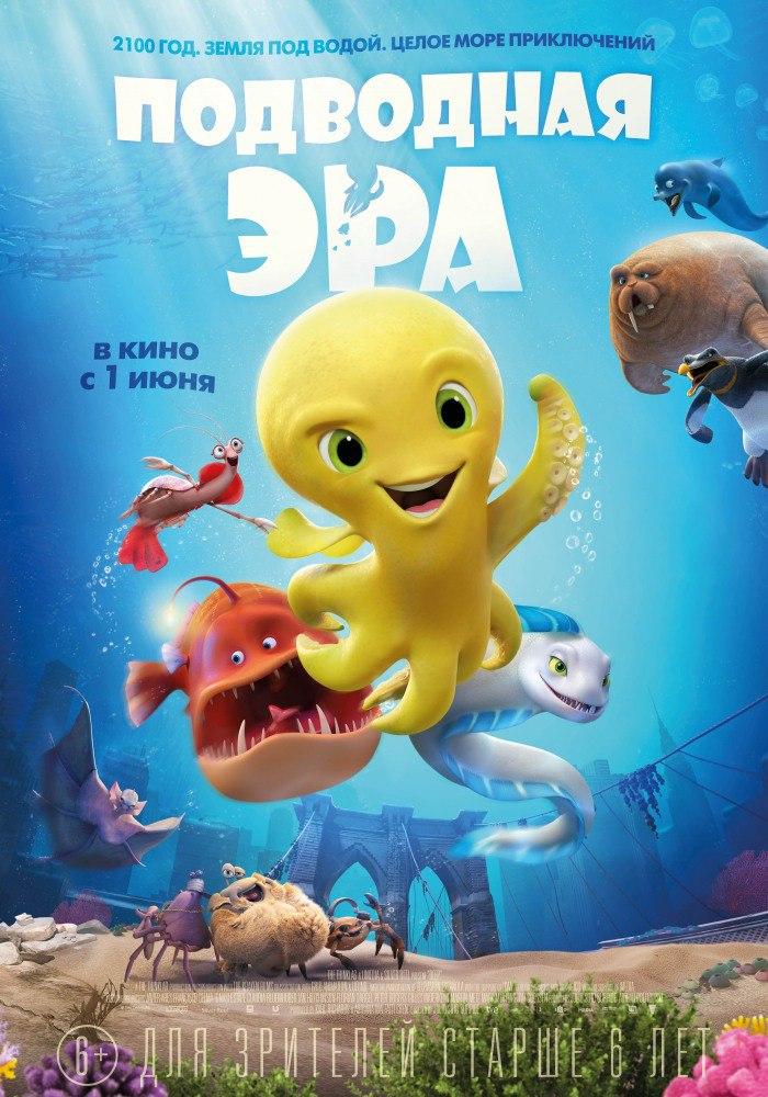 3D Подводная эра, 6+ (мультфильм, комедия, приключения, семейный)
