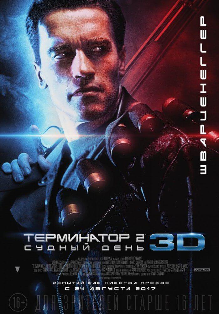 3D Терминатор 2: Судный день , 16+(фантастика, боевик, триллер)