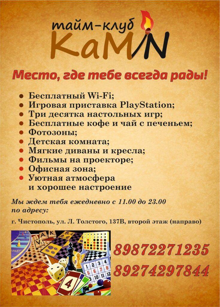 Тайм-клуб «KAMIN» приглашает!