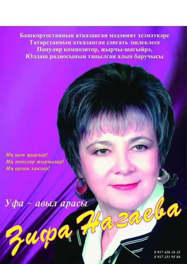 Концерт Зифы Нагаевой