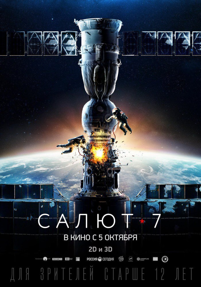 3D Салют-7 (12+, драма, приключения, триллер)
