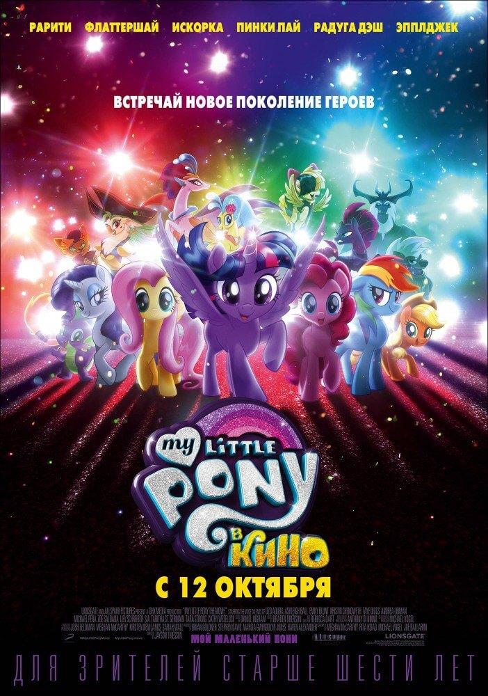 2D My Little Pony в кино (6+,, мультфильм, мюзикл, фэнтези, комедия, приключения, семейный)