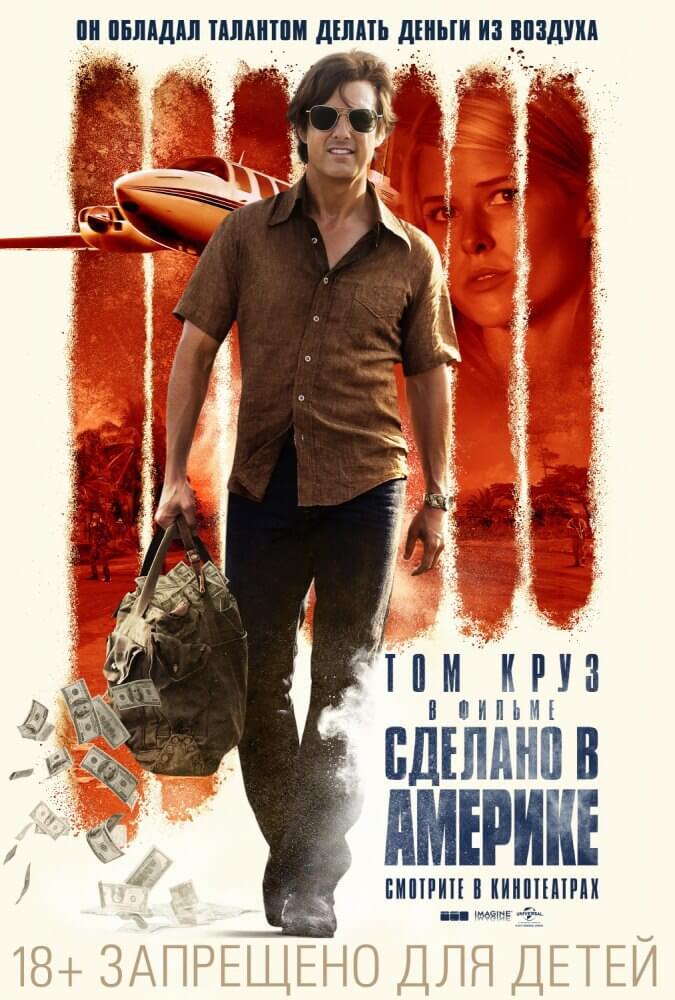 2D Сделано в Америке ( 18+, боевик, триллер, драма, комедия, криминал, биография, история)