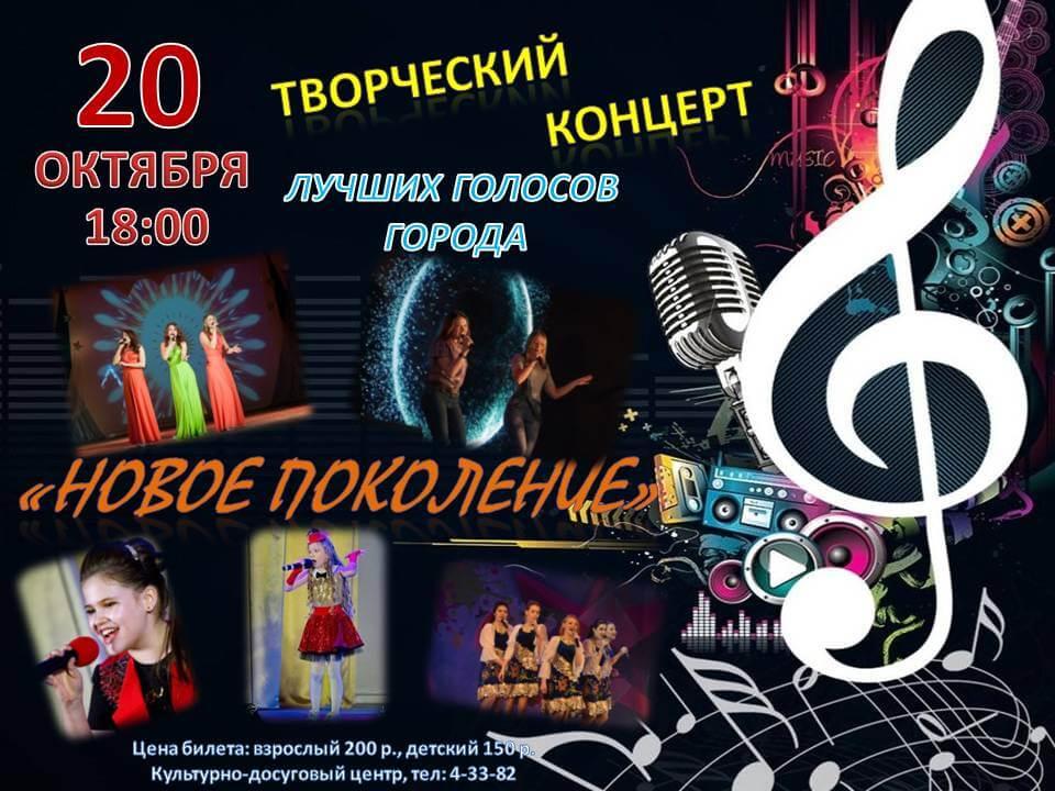 Творческий концерт лучших голосов города