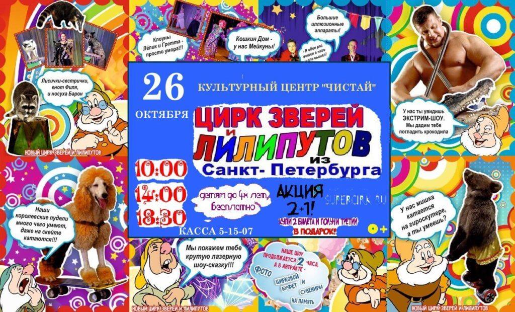Цирк Зверей и ЛИЛИПУТОВ из Санкт -Петербурга!