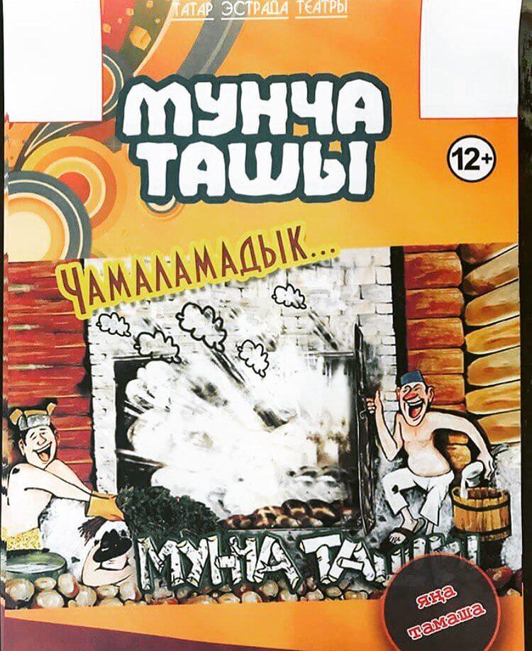 Татарское юмористическое шоу «Мунча Ташы» .