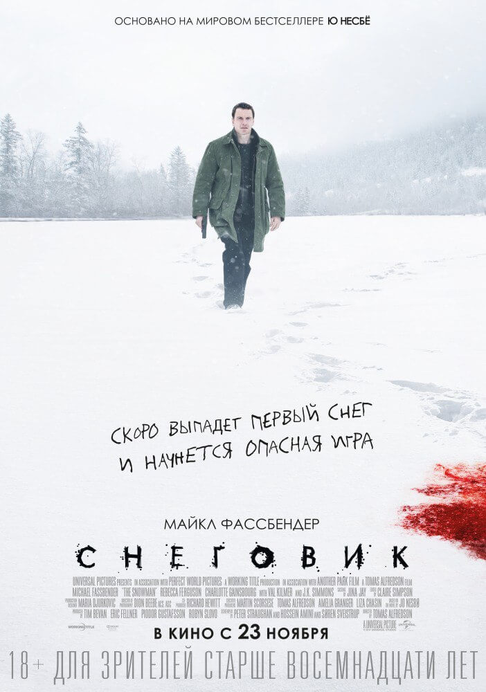 2D Снеговик, 18+(ужасы, триллер, драма, криминал, детектив)