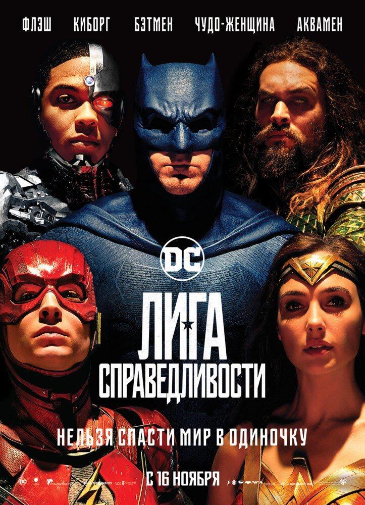 3D Лига справедливости, 16+ (фантастика, фэнтези, боевик, приключения)