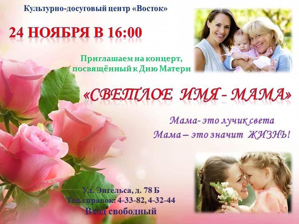 Концерт «Светлое имя – мама!»