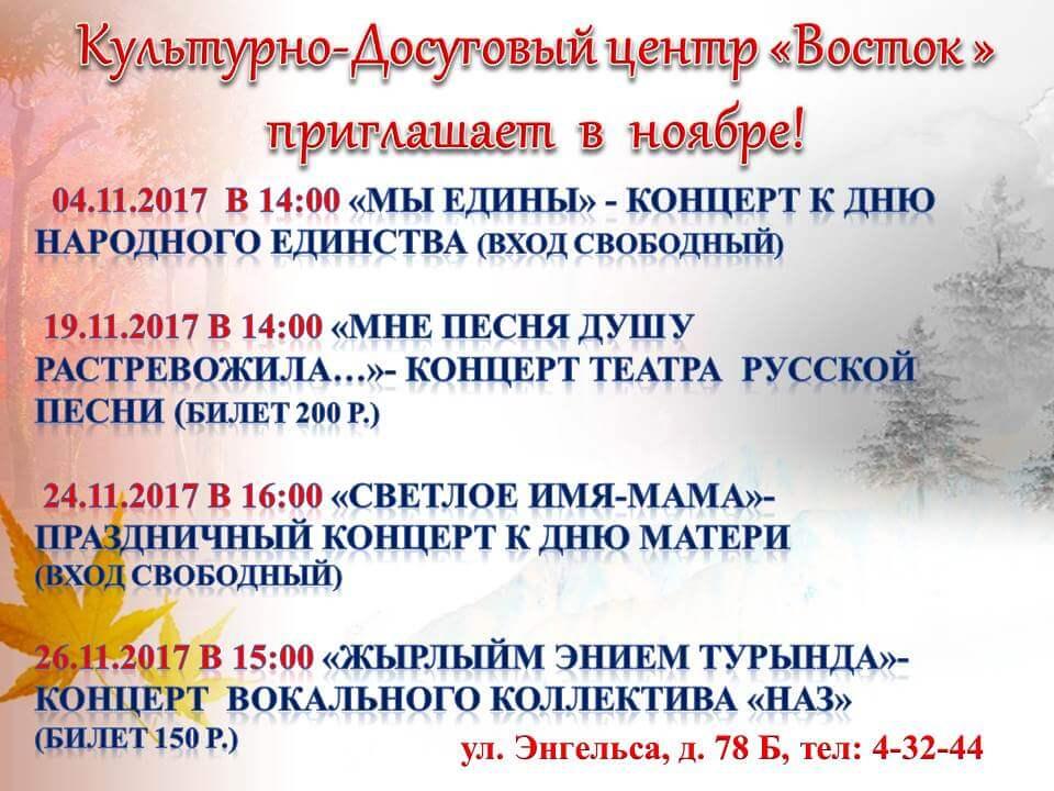 Афиша КДЦ «Восток»