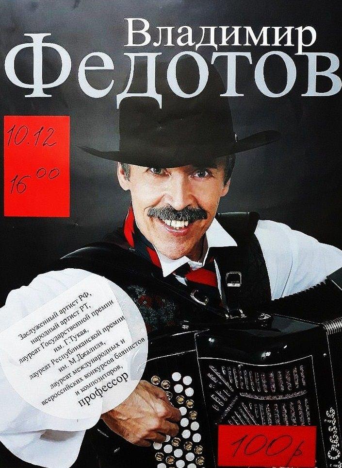Концертная эстрадная программа Владимира Федотова «Брызги шампанского».