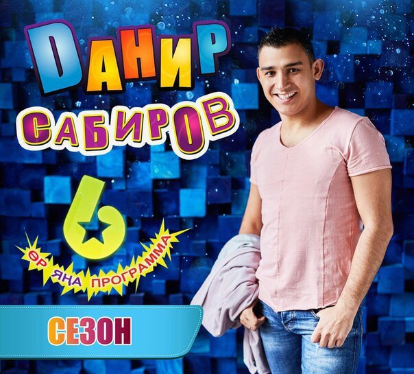 Концерт Данира Сабирова