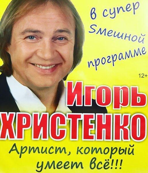 Игорь Христенко в программе «Артист,который умеет всё»