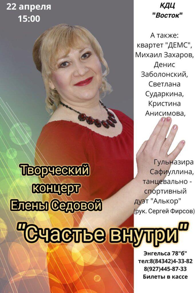 Творческий концерт Елены Седовой «Счастье внутри»