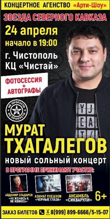Концертное шоу «Арти-Шоу» Мурата Тхагалегова!