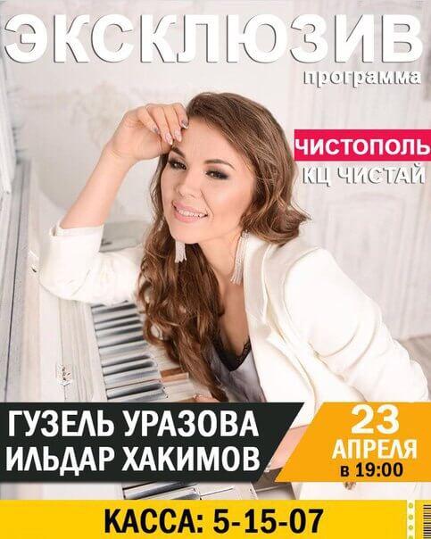 Концерт Гузель Уразовой и Ильдара Хакимова