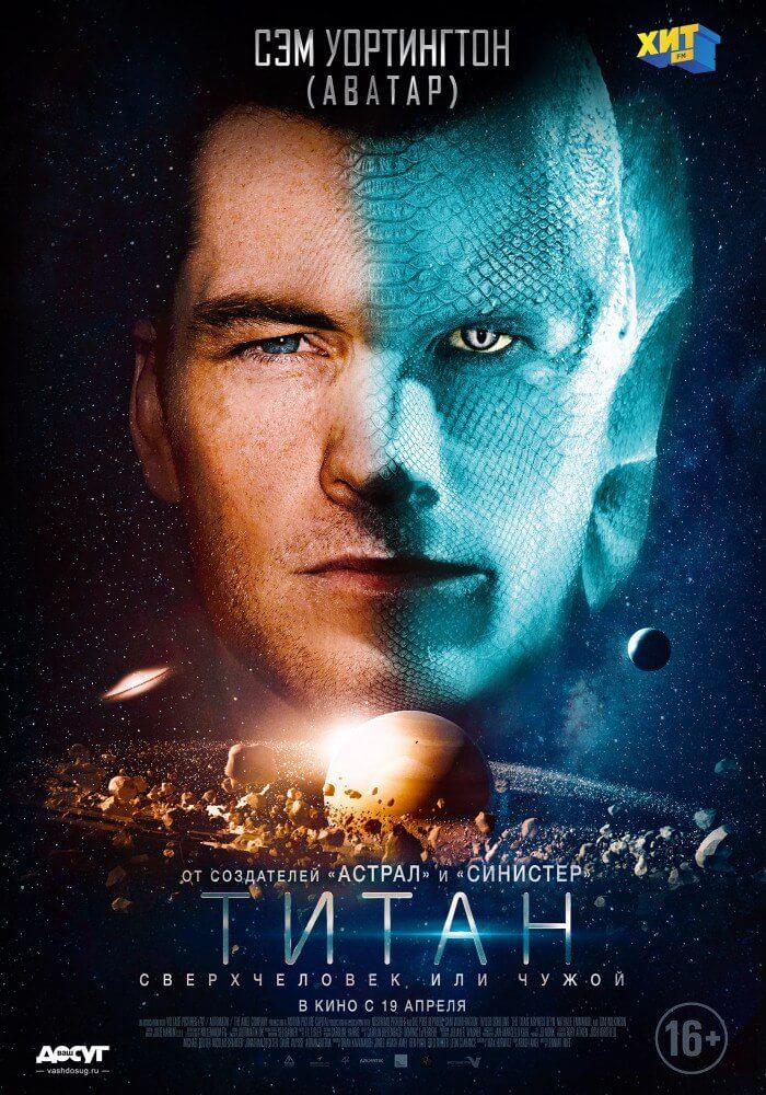 2D Титан, 16+ (фантастика, триллер)