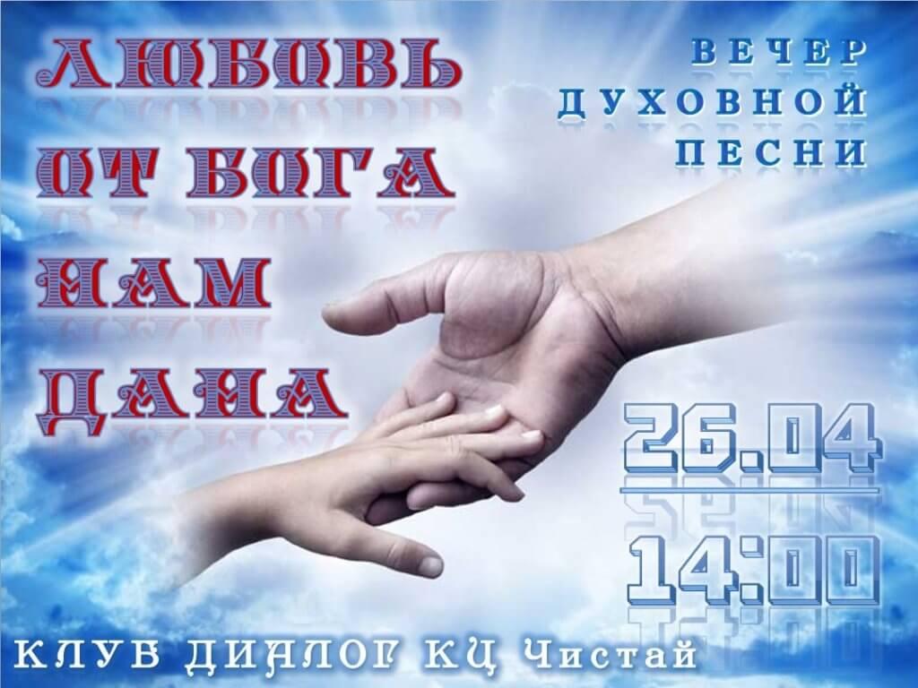 Вечер духовной песни «Любовь от Бога нам дана»