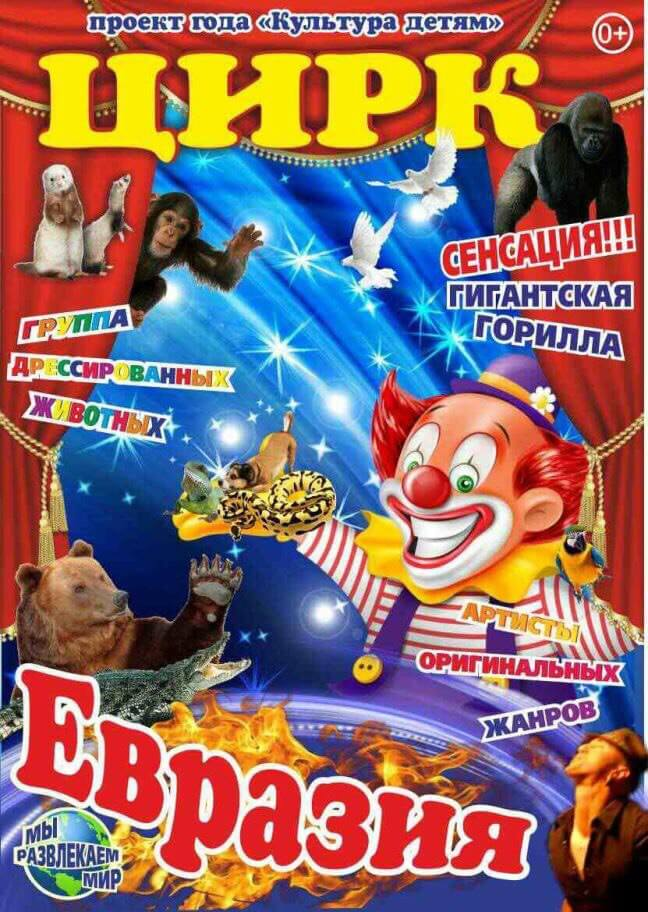 Цирк «Евразия»