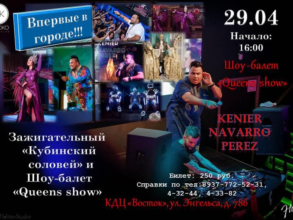 Зажигательный «Кубинский соловей» и Шоу-балет «Queens show»