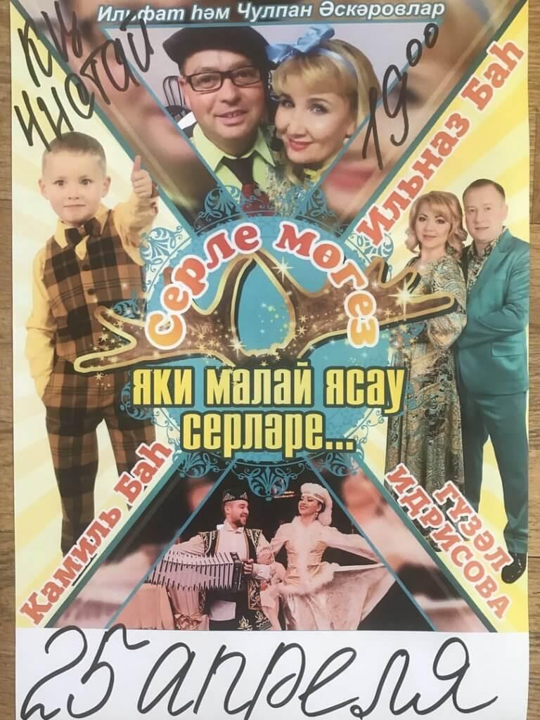 Концерт Ильназа Бах