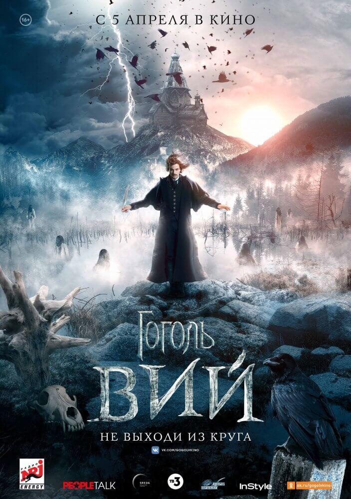 Гоголь. Вий. 2D, 16+ (детектив, приключения, драма)