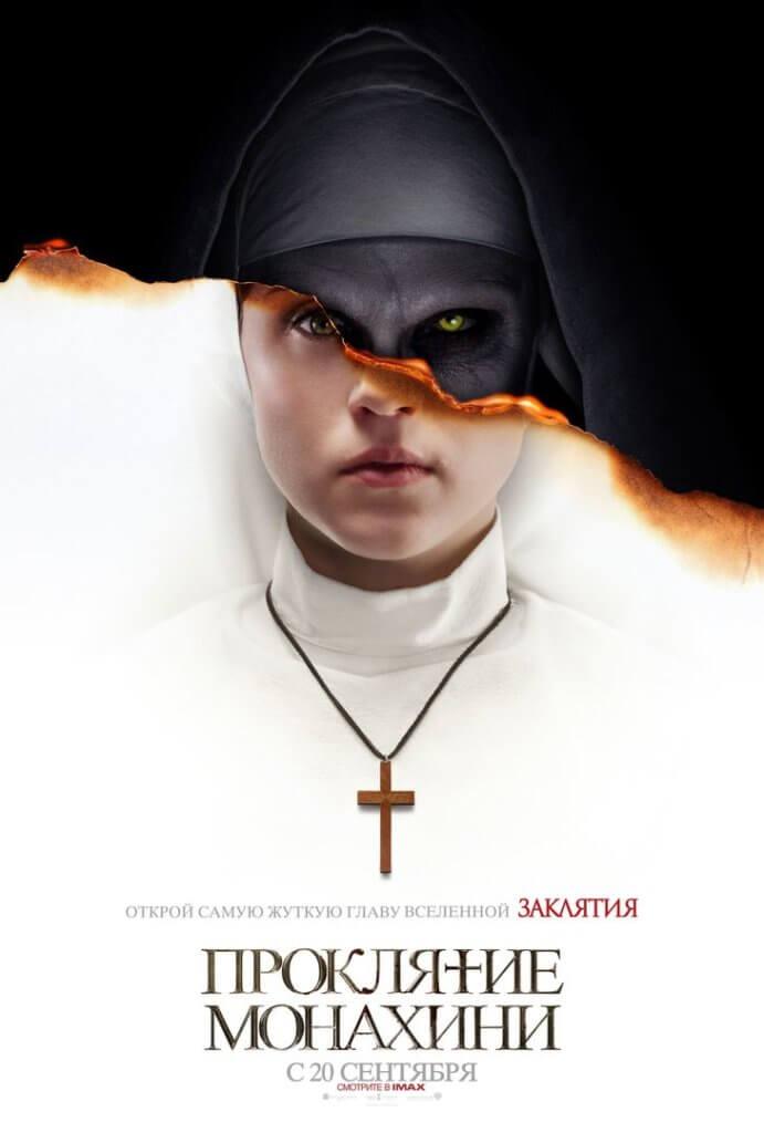 Проклятие монахини, 2018